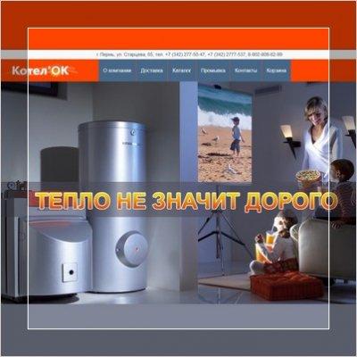 Сайт каталог для компании КотелОК