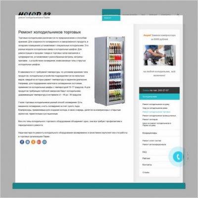 Сайт корпоративный для компании по ремонту холодильников