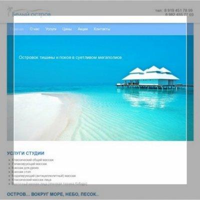 Сайт визитка для компании Белый остров